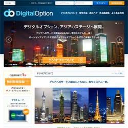 デジタルオプション