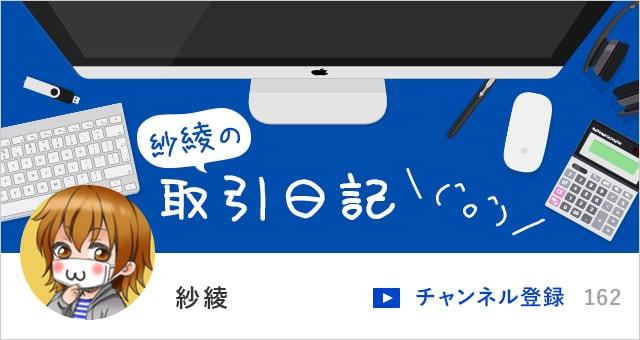 【1日30分】バイナリーオプション取引日記