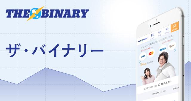 取引日記-The Binary