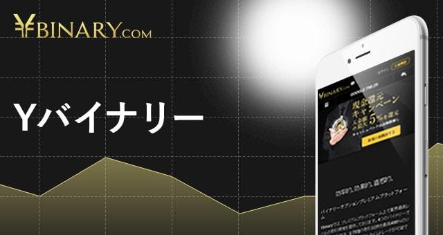 取引日記-Yバイナリー