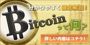 Bitcoinって何?分かりやすく徹底解説!