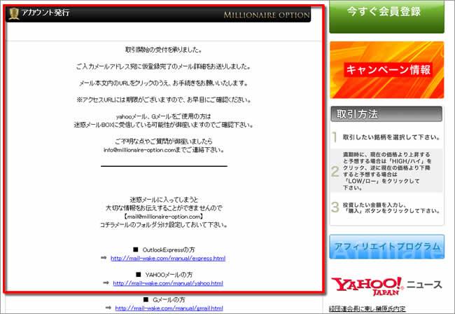 仮登録完了→本登録へ