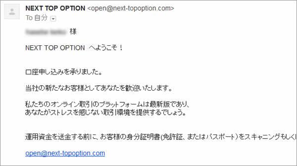 メールの確認と身分証明書の送信