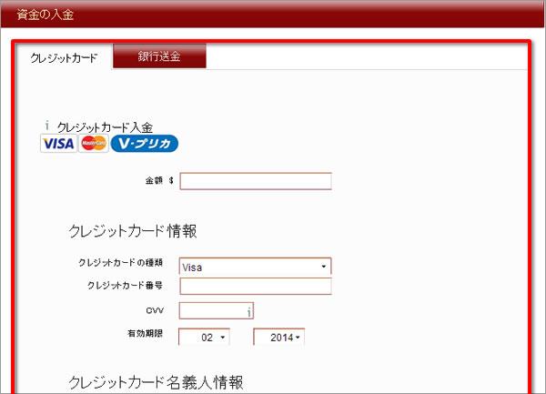 資金の入金(クレジットカード&銀行送金)