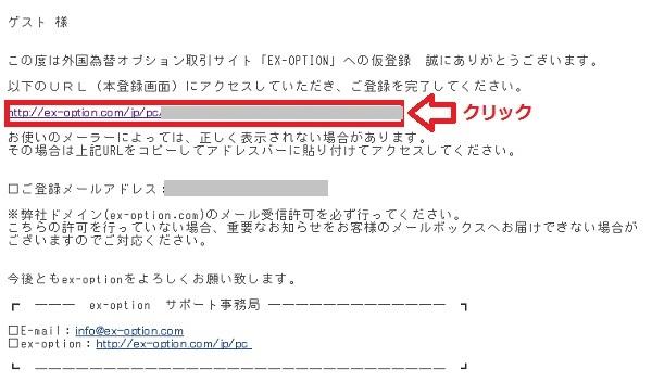 口座開設仮登録のメール