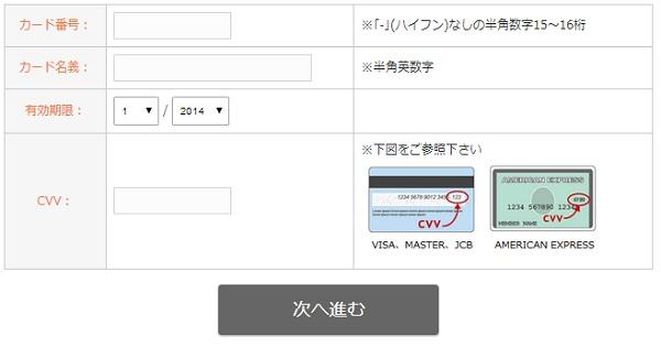 EXオプションの入金画面