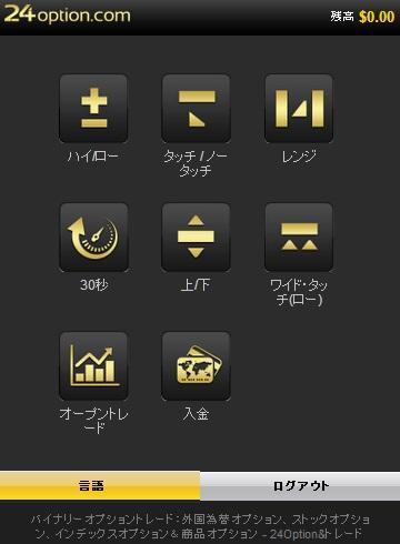 24オプションのモバイル版トップ画面