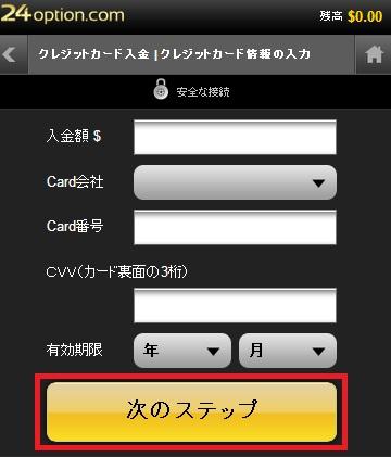 24オプションのモバイル版入金画面