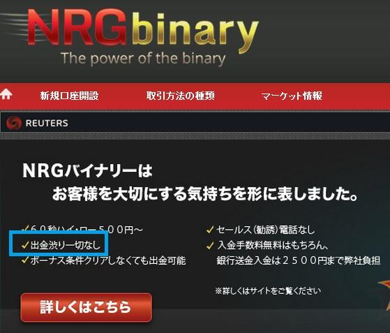 NRGバイナリーのトップ