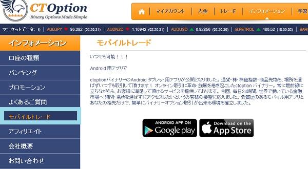 CT Optionのアプリ