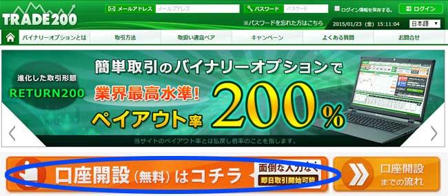 トレード200の登録方法