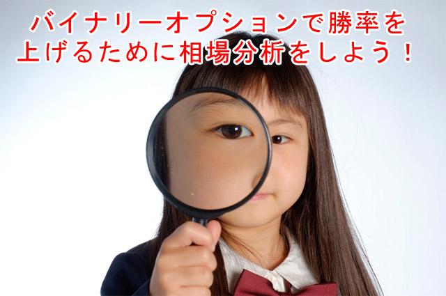 虫眼鏡を覗く女の子