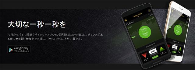 Yバイナリーアプリ