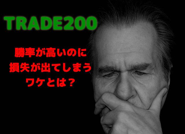 トレード200損失1