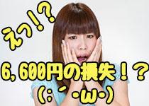 【紗綾の大失態!】アルゴビットで取引したら6,600円の損失になった!