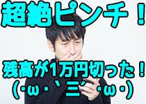 【絶対絶命!】オプションビットの残高が遂に1万円を切った!