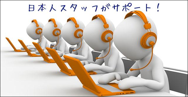 日本人サポート