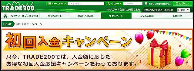 トレード200の初回入金キャンペーン
