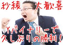 【100%ペイアウト】Yバイナリーで久しぶりの勝利!