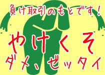 【紗綾が実証】やけくそな取引はダメ、ゼッタイ!
