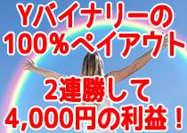 【大歓喜!】Yバイナリーの100%ペイアウトで2連勝できた!