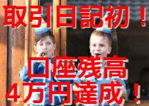 【取引日記初】年末最後の取引で口座残高4万円を達成!