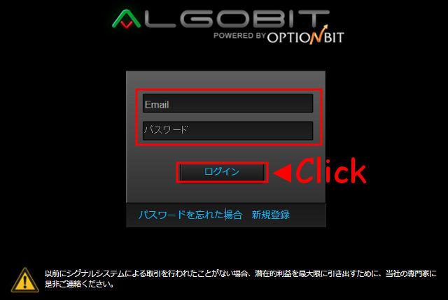 アルゴビット_ログイン2