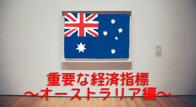 経済指標_オーストラリア編