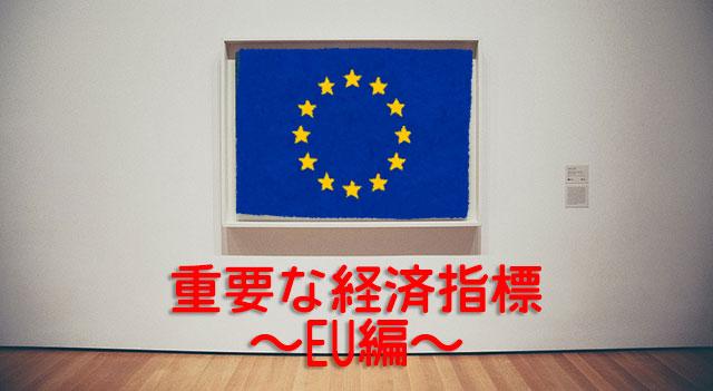 経済指標_Eu編