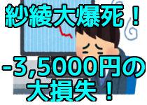 【紗綾大爆死!】連敗続きで-35,000円の損失