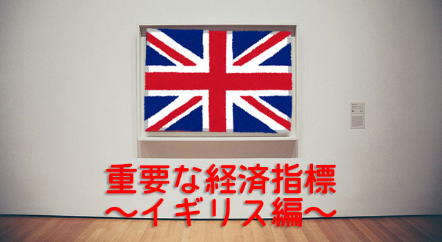経済指標_イギリス編
