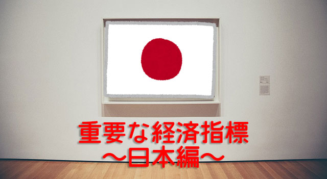 経済指標_日本編