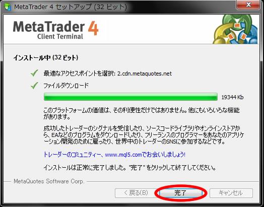 MT4_インストール