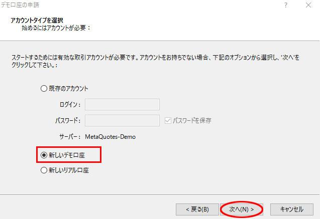 MT4_デモ申請2