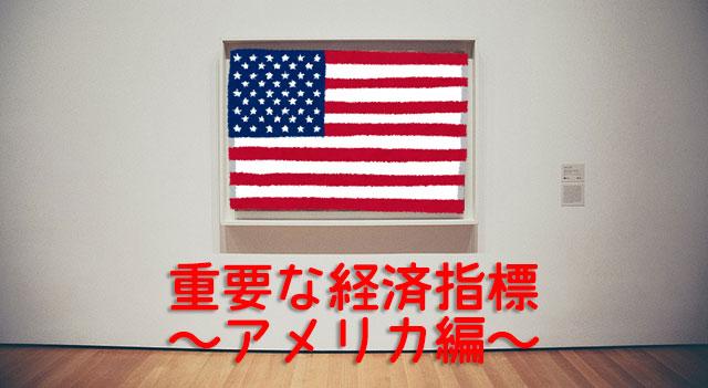 経済指標_アメリカ編