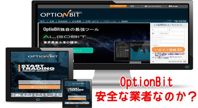 オプションビット_トップ