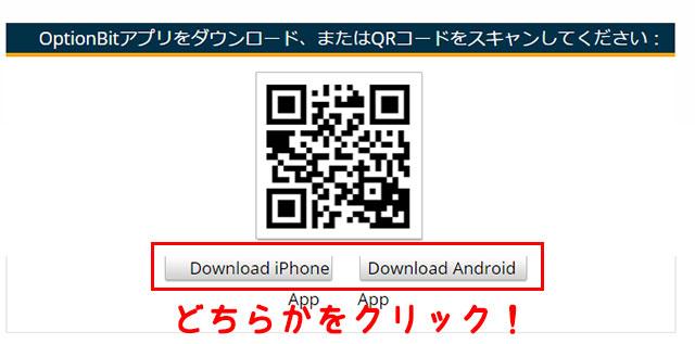 オプションビット_アプリインストール2