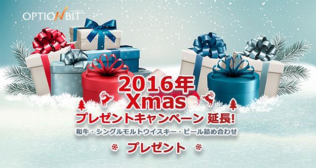オプションビット_クリスマスキャンペーン