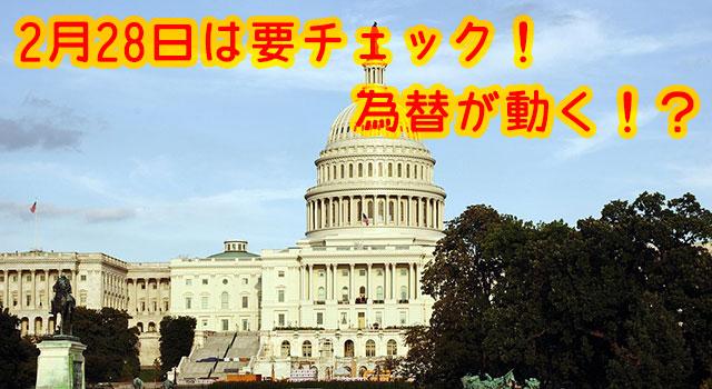 アメリカ中央政府議会