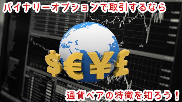 通貨ペアの特徴1