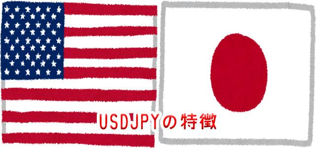 ドル円の特徴