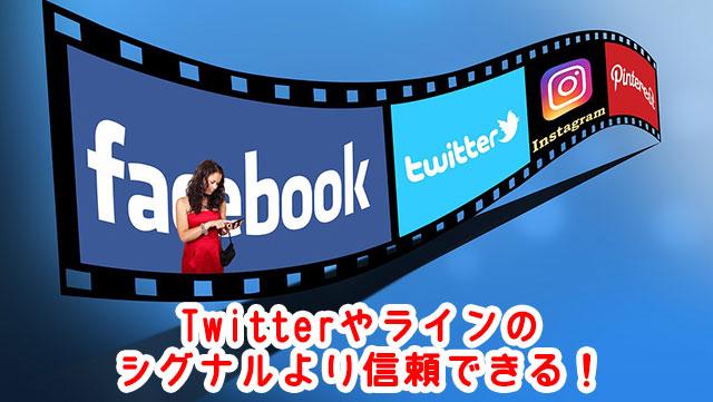 Twitterやラインのシグナルに注意!