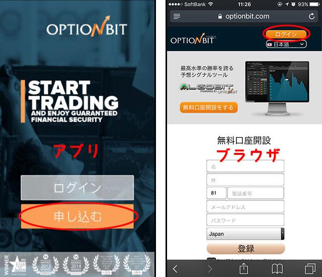 オプションビット_アプリとブラウザ