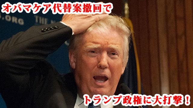 トランプ大統領の行方