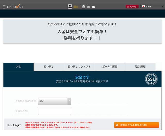 オプションビット_登録完了