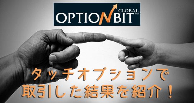 オプションビット_タッチ取引