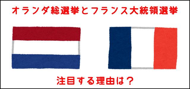 オランダとフランスに注目!