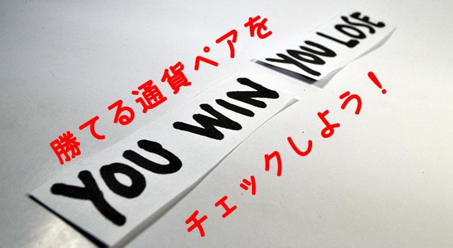 勝つために通貨ペアをチェックしよう