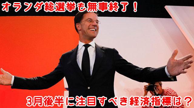 オランダ首相の勝利