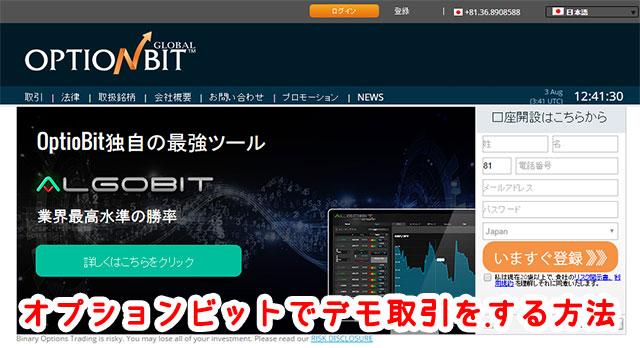 オプションビット_デモ口座